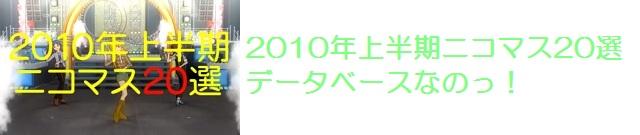 2010年上半期ニコマス20選データベース
